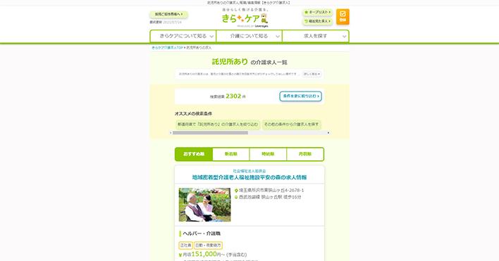 きらケアWebサイト