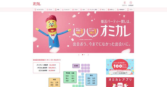 オミカレWebサイト