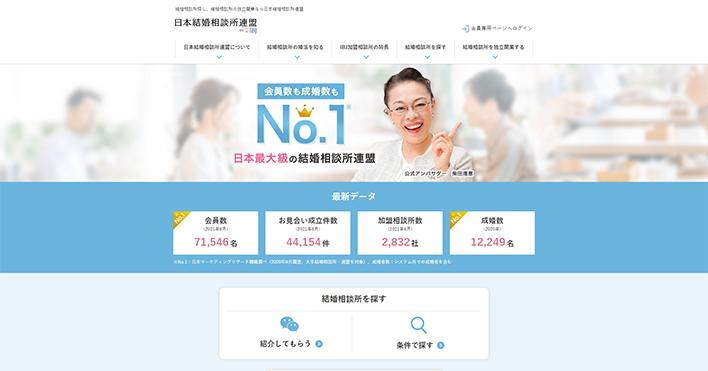 日本結婚相談所連盟Webサイト